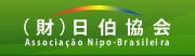 Associação Nipo-Brasileira