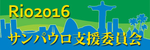 Site de orientação aos visitantes japoneses para as Olimpíadas e Paraolimpíadas do Rio de Janeiro