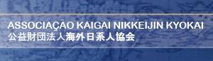 logo-kaigai-nikkeijin